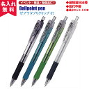 【即納】【名入れ無料】ゼブラ タプリクリップ07ボールペン(名入れボールペンとして)
