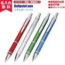 【即納】【名入れ無料】メタルボールペン(名入れボールペンとして)