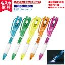 【即納】【名入れ無料】LEDボールペン(5c名入れボールペンとして)