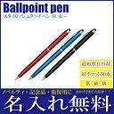 【即納】【名入れ無料】スタイリッシュタッチペン(名入れボールペンとして)