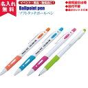 【即納】【名入れ無料】ソフトタッチボールペン(名入れボールペンとして)