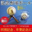 【名入れ無料】【10個送料無料】記念野球ボール(サインボール)