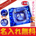 【名入れ無料】★国産 スクエア スタック灰皿(名入れ灰皿アッシュトレーオリジナルグラス