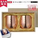 【送料無料】【名入れ無料】【極-Kiwami】純銅ロックカップ 340mlペアセット(名入れタンブラー・名入れグラス・名入れカップ・オリジナル)
