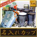【名入れ無料】九谷焼 泡立ちビアカップ(ビールカップ焼酎カップオリジナル)