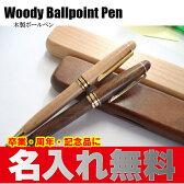【あす楽】【名入れ無料】【2個でメール便無料】【メール便可】 木製ボールペン(卒業記念・入学祝い)