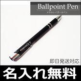【名入れ無料】【2本でメール便送料無料】メタルレイボールペン(名入れボールペン)