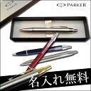 【あす楽】【名入れ無料】パーカーIMボールペンS1 142 302(名入れボールペン)