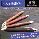 【名入れ無料】シンセティックレザーボールペン(名入れボールペン)