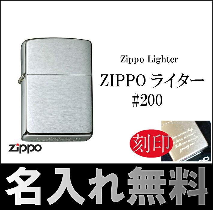 【名入れ無料】【メール便可】 ジッポ#200(ZIPPOオイルライターZippo)