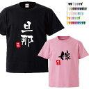 【1枚までメール便OK】名前入り夫婦Tシャツ 半そで(オリジナルTシャツ 名入れTシャツ ペアTシャツ)
