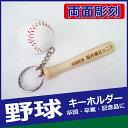 【あす楽】【名入れ無料】【両面彫刻】記念野球キーホルダー(ボール・バット・スポーツキーホルダー)