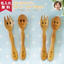 【名入れ無料】【メール便OK】ニコニコスプーン・フォークセット(子供用・キッズ、木製食器、名入れ食器、木のぬくもり・出産祝いに)