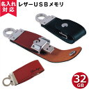 【名入れ対応】【メール便OK】レザーUSBフラッシュメモリ-32GB(鍵・名入れUSBプレゼント)
