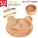 【あす楽】【名入れ無料】木製カトラリーパンダ4点セット(キッズパンダプレート・ベビース