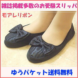 モアレリボンヒール slippers and the series モアレリボン mobile slippers (black): cute pouch with M / L / LL size take your room shoes freshman class fashionable indoor slippers モアレリボン slippers