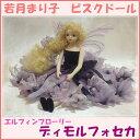 【送料無料】若月まり子 お花の妖精人形♪エルフィンフローリー...