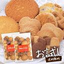 【訳あり お菓子 送料無料】お菓子工房の手作り プレミアム割...