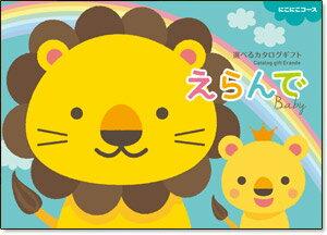 出産お祝い専用カタログギフト えらんで-Erande にこにこコース 10600円【楽ギフ_