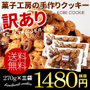 【送料無料】訳あり 割れクッキー 神戸のクッキー 3袋セット(270g×3袋)【割れクッキー 無選別クッキー お試し スイーツ 神戸クッキー】【のし・包装不可】