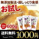 【送料無料】お試し ポスト投函 1000円ポッキリ 干し芋 ...
