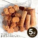 【送料無料】訳あり お菓子 詰め合わせ スイーツ クッキー ...