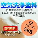 【自然塗料】 自然素材 リフォーム DIY 送料無料 チャフウォール:白(CW-100)5kg