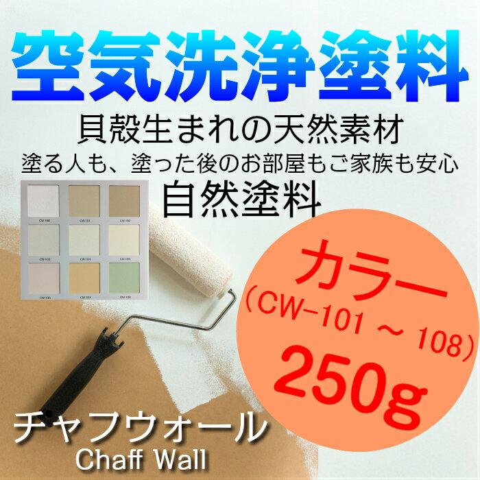 【自然塗料】 自然素材 リフォーム DIY チャフウォール:カラー(CW-101〜108)250g