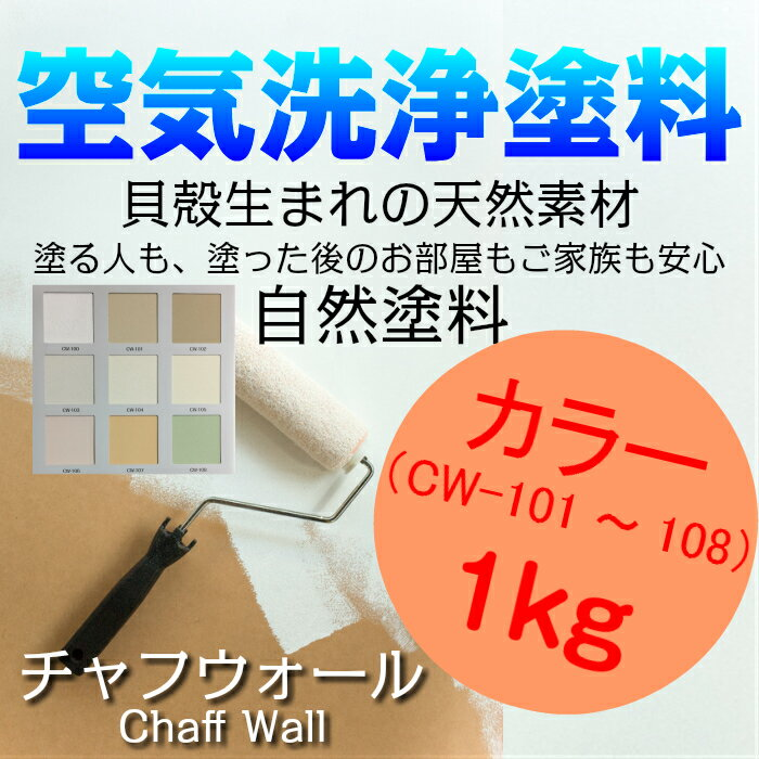 【自然塗料】 自然素材 リフォーム DIY チャフウォール:カラー(CW-101〜108)1kg