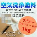 【自然塗料】 自然素材 リフォーム DIY チャフウォール:カラー(CW-101?108)1kg