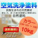 チャフウォール:カラー(CW-101〜108)10kg 【自然塗料 リフォーム DIY 室内用】 【送料無料】
