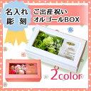 【名入れ彫刻】オルゴールBOX シャンドランジュ 世界に一つだけの花/星に願いを/特別な人へのプレゼント♪
