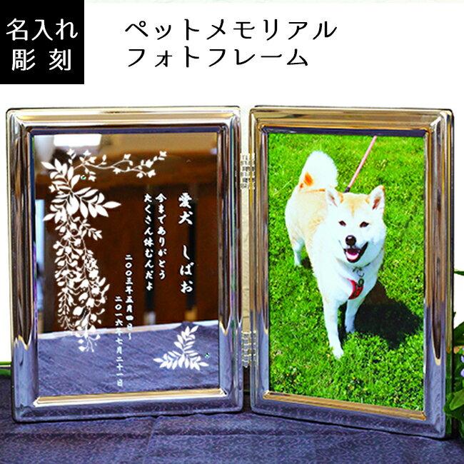 名入れ 【 2L フォトフレーム】 ペット メモ...の商品画像
