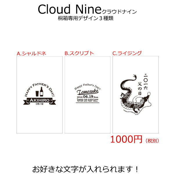 【専用オプション】ステンレスカップ「cloudnineクラウドナイン」桐箱のメッセージ彫刻
