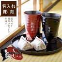 【名入れ彫刻】両親贈呈 桐箱付きペアカップ「舞妓はん」 湯呑...