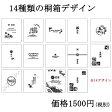 【14種類の桐箱デザイン】螺鈿グラス・特製桐箱ご購入の方用オプションです。