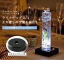 ハーバリウム LEDライトコースター ギフト (ラウンドタイプ)