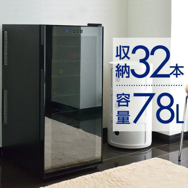 【1年保証】ワインセラー 家庭用 32本 78L ハーフミラー ワインクーラー 大容量 ペ…...:happy11:10012308