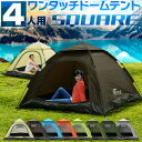 ワンタッチ アウトドア キャンプ ドームテント