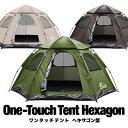 【コンビニ後払いOK】組み立て時間はたったの15秒!キャンプやアウトドアなどのイベントにワンタッチテント 簡易テント 通販 ドーム ワンタッチ テント ヘキサゴン型