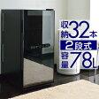 ペルチェ冷却方式ワインセラー〈2段式/78L/32本収納モデル〉 送料無料 ワインセラー 家庭用 ワインセラー 32本 ワインセラー 激安 ワインクーラー 大容量 ワインクーラー 二重構造 ペルチェ ワイン 冷蔵庫 おしゃれ 通販 楽天 特価 激安 セール SALE