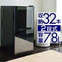 〈1年保証〉ワインセラー 家庭用 32本 78L 上下段別温度調節タイプ ハーフミラー ワイ