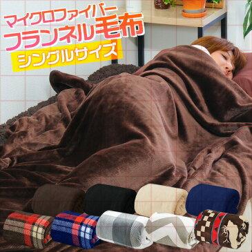 〈1年保証〉毛布 シングル マイクロファイバー 毛布 フランネル あったか 毛布 シングルサイズ 毛布 軽い 薄い 毛布 暖かい 洗える やわらかい かわいい マイクロファイバー ブランケット ひざかけ ひざ掛け