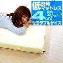 1年保証 低反発マットレス 4cm セミ� ブル ベッドに敷いても 寝心地 抜群 低反発マット ベッド 低反発 寝具 マットレス マット 布団 低反発マットレス  [ ]