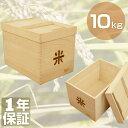 【あす楽】米びつ おしゃれ 米びつ 10kg 米びつ 桐 10kg 桐 米びつ 10kg 桐 米びつ 10 米 10kg お米 10kg おしゃれ 通販 楽天 特価 激安 セール 安い SALE