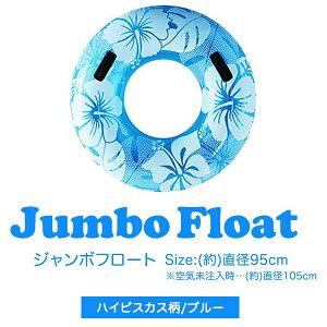 1年保証 浮き輪 大人 直径 95cm 取っ手付 ジャンボ浮