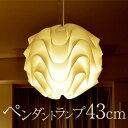 〈1年保証〉ペンダントライト LED ランプ 北欧風モダンペンダントライト 43cm シェードランプ 照明 LED対応 照明 間接照明 インテリア スポットライト ペンダントランプ [送料無料][あす楽]