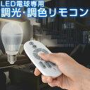 〈1年保証〉電球 led LED電球 用 リモコン 口金 E26 専用 2.4GHz 無線式リモコン 電源 ON OFF 調光 調色 常夜灯グループ設定 可能 LED電球をコントロール[送料無料]