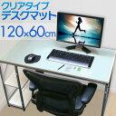 デスクマット 1200 デスクマット 1200×600 デスクマット 透明 カット デスクマット クリア デスクトップ マット クリアマット 学習机 オフィス ...