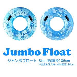 1年保証 浮き輪 大人 直径 106cm 取っ手付 ジャンボ浮